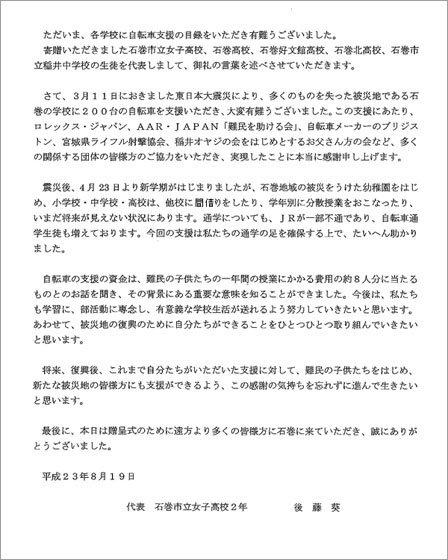 石巻市立女子高等学校の後藤葵さんからいただいた、心のこもったお礼のお手紙