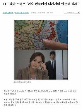 韓国メディアで物議に