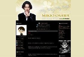 大沢さんはブログで経緯を説明