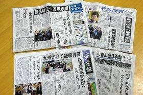 石垣島で読まれている新聞4紙
