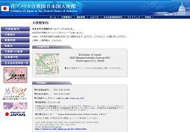 在アメリカ日本大使館のサイト。米国内各地の総領事館も紹介している。