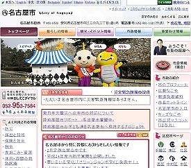 河村名古屋市長が現地討論会に意欲をみせている。