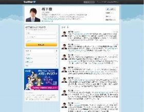 橋下徹・大阪市長は「掛け捨て年金」について、ツイートを連発している
