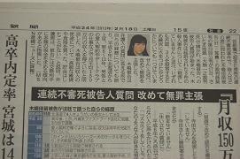 木嶋被告の裁判を報じる2月18日付の産経新聞。