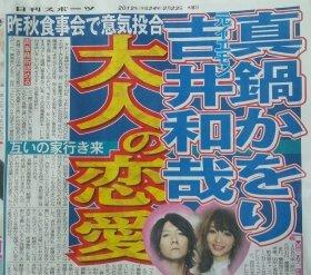 眞鍋かをりさん(31)と元THE YELLOW MONKEYのボーカル吉井和哉さん(45)の熱愛を報じる2012年2月23日付けの日刊スポーツ