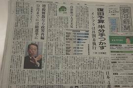 小沢元代表が、朝日新聞インタビューに登場した。