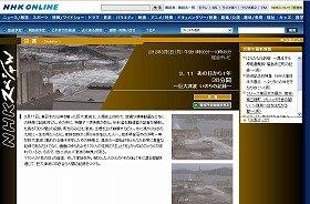 Nスペは「巨大津波に向き合ってきた人々の記録」という(写真は、NHKスペシャルのホームページ)