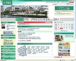 大阪市で調査が進んでいる。
