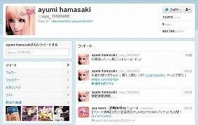 浜崎あゆみさんのTwitterアカウントページ