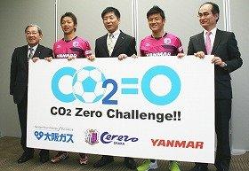 セレッソ大阪の清武弘嗣選手(左)と播戸竜二選手(右)が「CO2ゼロ」を宣言