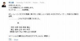 秋元氏が立ち位置を発表した投稿