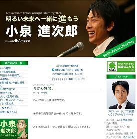 小泉進次郞議員が国会で質問にたった。