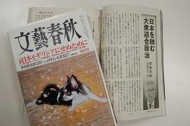 読売新聞の渡辺会長の提言が文藝春秋4月号に載った。