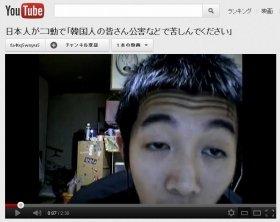 「嫌韓」動画が波紋