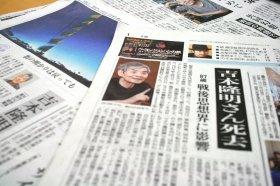 吉本隆明さんの死去は新聞各紙でも大きく報じられた