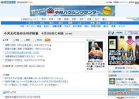 新聞社中で、中日新聞が義援金集め1位だった。