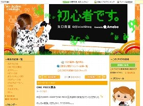 矢口さんのブログ。「しかし、みんな強い 木村さんは本当に凄い」と書いている。