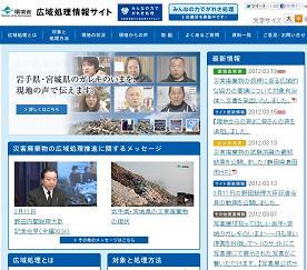 環境省は、がれき広域処理の特設サイトを設けている。