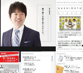 橋下市長と小泉元首相は似ているのか。