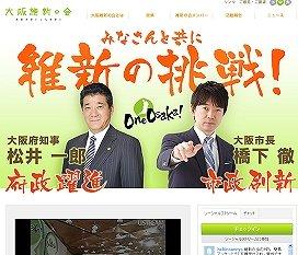 大阪維新の会は国政に進出するのか。