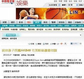 ファン切腹を報じる中国メディア。