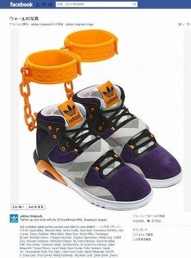 問題とされたスニーカー。「足かせ」のデザインが奴隷制度をイメージさせるとして批判を浴びた(「アディダス・オリジナルズ」のフェイスブックより)
