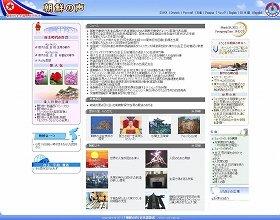 「朝鮮の声」公式ウェブサイト。日本語版もある