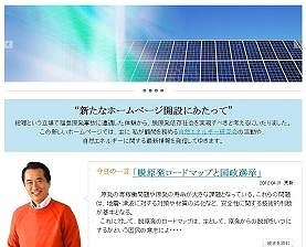 菅前首相をめぐり「東電次期会長」論も出ている。