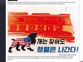 ブログに掲載された北朝鮮のポスター。米国の反対を振り切って打ち上げに踏み切る様子を示しているとみられる