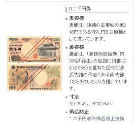 2000円札の見本を紹介する国立印刷局のサイト
