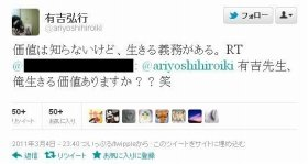 400人以上にリツイートされている有吉さんのツイート