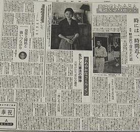 佐伯さんが、美智子さまのご実家邸内で撮った写真は、ほどなく朝日新聞に掲載された。