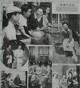 ご婚約発表時の朝日新聞夕刊には、美智子さまの写真特集面もあった。