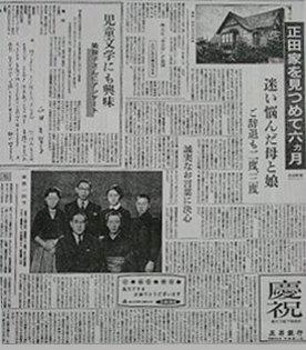 佐伯さんが書いた記事「正田家を見つめて六カ月」。
