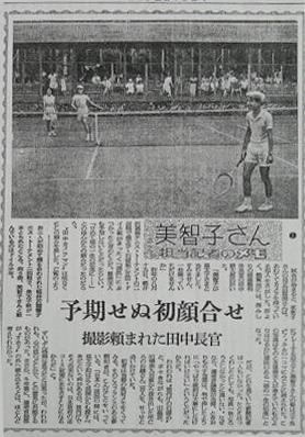 お二人が初めてテニスをされたときの写真を紹介した朝日新聞の連載記事。