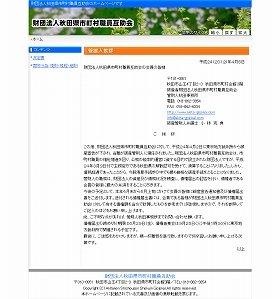 破たんした「秋田県市町村職員互助会」のホームページには、管財人の挨拶文が掲載されている