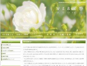 「WEB涅槃」トップ画面
