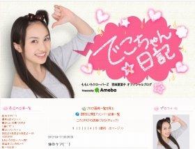 リーダーの百田さんのブログ。ファンから「おめでとう!」といったコメントが寄せられている。