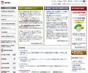 東京電力は、顧問制度を廃止した。