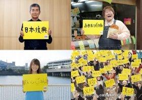 新テレビCM リゲイン「リジャパン勇気のしるし」編