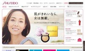 資生堂も「ネット通販」に乗り出した!(写真は、資生堂「watashi+」のホームページ)