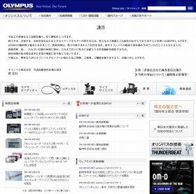 笹宏行社長のあいさつが掲載されたオリンパス公式サイト