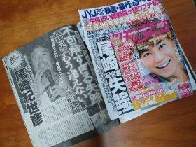 尾崎紀世彦さんの失踪を報じた週刊女性