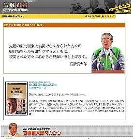 石原都知事のサイト。自身の著書などからの「名言格言」も紹介している。