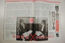 小林よしのり氏らが橋下徹市長を批判した「SAPIO」の対談記事。
