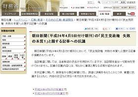 財務省がサイトで朝日新聞への抗議文を載せた。