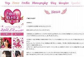 指原さんの公式サイトには、詫び文が掲載された。