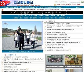 朝鮮中央通信サイトでは、厳しい韓国批判が続いている。