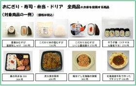 北海道米を使用する商品の一例