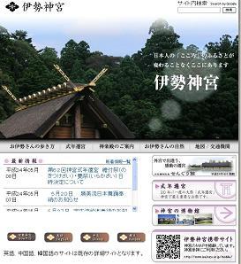 伊勢神宮は、2013年に式年遷宮を迎える